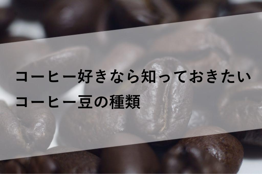 コーヒー好きなら知っておきたいコーヒー豆の種類