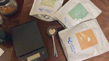 通販で楽しむ、お取り寄せコーヒー豆レビューVol.2「LIGHT UP COFFEE(ライトアップコーヒー)」