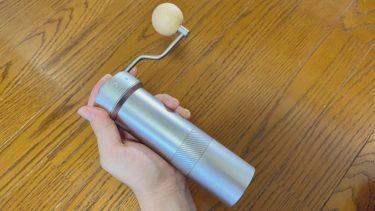 高性能手挽きコーヒーミル「Zpro」をレビュー!切れ味、使いやすさなどを検証!