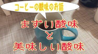 コーヒーの酸味のお話~まずい酸味と美味しい酸味~