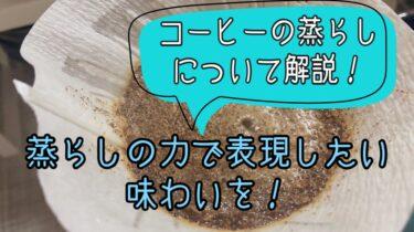 コーヒーの蒸らしについて解説!蒸らしの力で表現したい味わいを!
