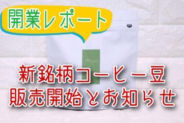 【開業レポート】新銘柄コーヒー豆販売開始とお知らせ|PORT OF COFFEE