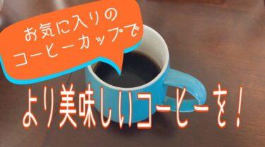 お気に入りのコーヒーカップでより美味しいコーヒーを!