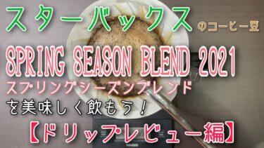 スターバックスのコーヒー豆『SPRING SEASEN BLEND 2021:スプリングシーズンブレンド』を美味しく飲もう!【ドリップレビュー編】