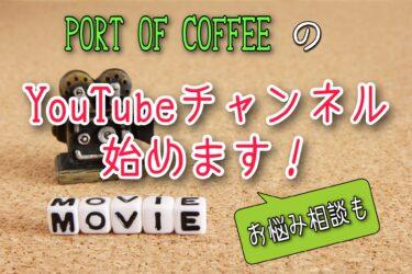 PORT OF COFFEEのYouTubeチャンネルを始めます!|お悩み相談も
