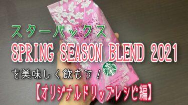 検証!!スターバックスのコーヒー豆『SPRING SEASEN BLEND 2021:スプリングシーズンブレンド』を美味しく飲もう!【オリジナルドリップレシピ編】