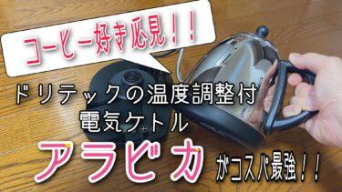 コーヒー好き必見!!ドリテックの温度調整付電気ケトル アラビカがコスパ最強!!