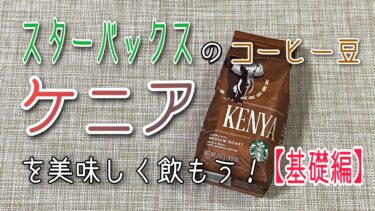 スターバックスのコーヒー豆『ケニア』を美味しく飲もう!特徴やいれ方教えます!【基礎編】