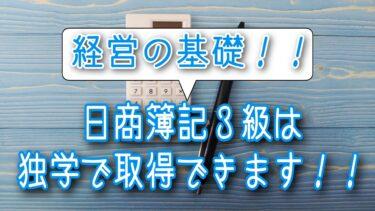 経営の基礎!!日商簿記3級は独学で取得できます!!