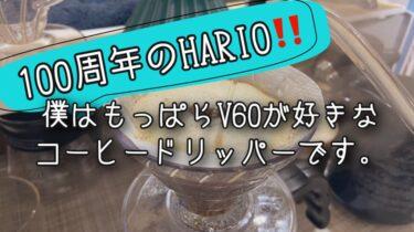 100周年のHARIO!!僕はもっぱらV60が好きなコーヒードリッパーです。