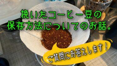 挽いたコーヒー豆の保存方法についてのお話。ご質問にお答えします!