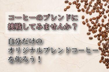 コーヒーのブレンドに挑戦してみませんか?自分だけのオリジナルブレンドコーヒーをつくろう!
