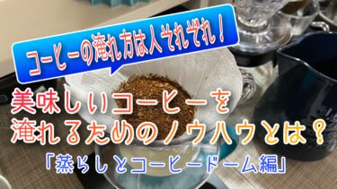コーヒーの淹れ方は人それぞれ!美味しいコーヒーを淹れるためのノウハウとは?「蒸らしとコーヒードーム編」