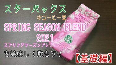 スターバックスのコーヒー豆『SPRING SEASEN BLEND 2021:スプリングシーズンブレンド』を美味しく飲もう!【基礎編】
