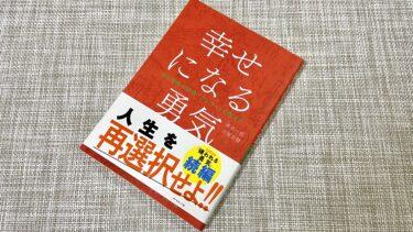 読書感想:「幸せになる勇気」ありのままの自分を受け入れると、自分の価値を信じられる。