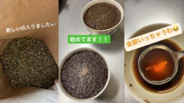 新しいコーヒー豆はやっぱりワクワクする | エルサルバドルのコーヒー豆が届きました