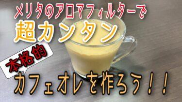 メリタのアロマフィルターを使って超簡単に本格的なカフェオレを作ろう!!