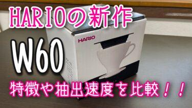 HARIO(ハリオ)の新作ドリッパー『W60』 ドリッパーの特徴や抽出速度を比較!!