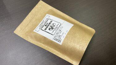 近所の焙煎所で「エチオピア グジG1 ハンベラ」を買ってきました!