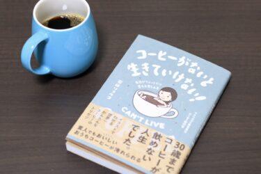 『コーヒーがないと生きていけない:岩田リョウコ』コーヒー初心者おすすめの本をご紹介