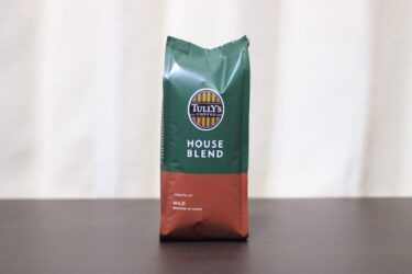 タリーズコーヒー豆「ハウスブレンド」をレビュー【好みに合った飲み方もご紹介】