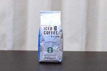 【2021年版】スタバのアイスコーヒーブレンドをレビュー【急冷式アイスコーヒーの淹れ方も解説】